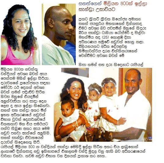 essay about sanath jayasuriya Shehan karunatilaka's top charts sri lanka's journey from whipping boys to world champions with incisive essays from an all and of sanath jayasuriya with a.