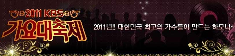 2011 KBS Gayo Daejun 111230