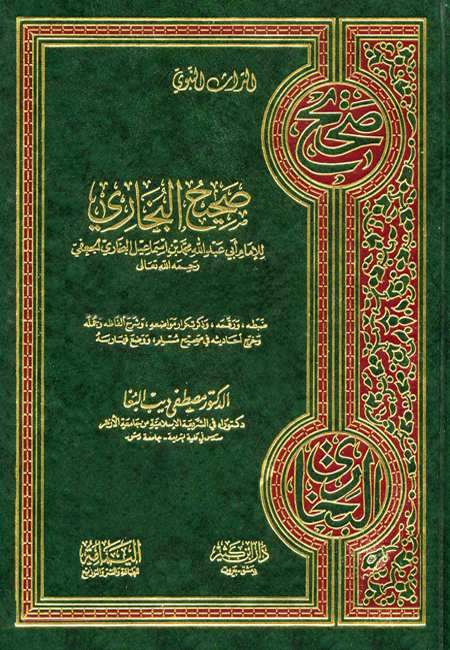 كتاب الرقائق من صحيح البخاري pdf